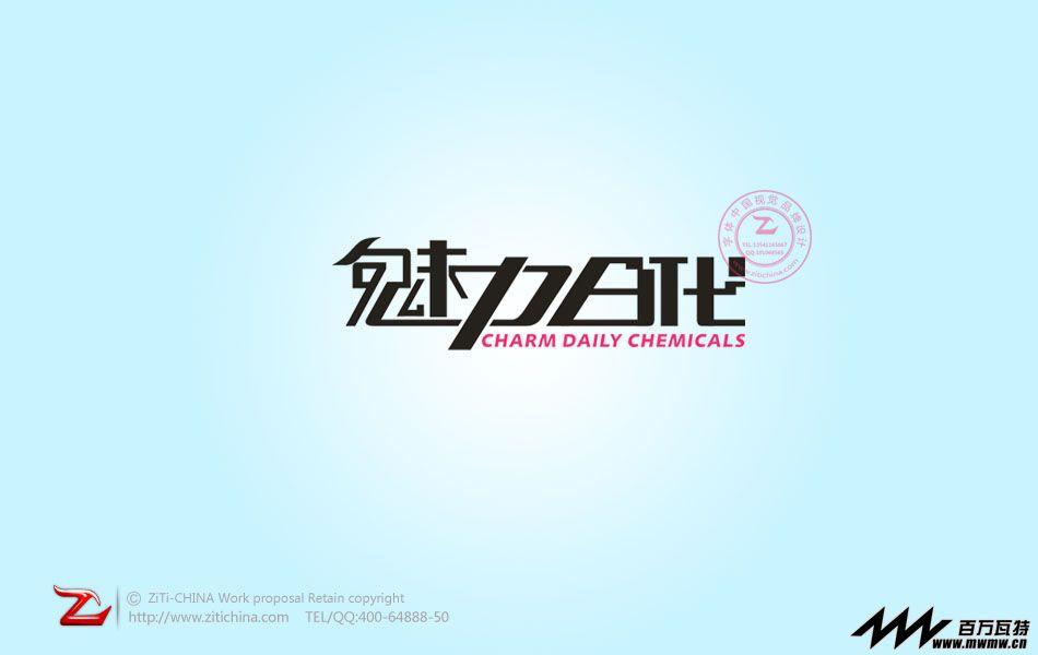 字体中国隶属于成都锐博科技有限公司,从2007年创办至今,帮助上百个项目进行了品牌升级,上千家企业家完成了视觉形象。专做品牌设计,字体logo设计,标志设计,画册设计,包装设计,VIS设计等的设计。 更多设计:http://www.zitichina.com/ 整体艺术字体设计以浑厚、沉稳的笔触刻画而成,彰显出大气、豪迈,具有王者风范,给人以较强的视觉吸引力。