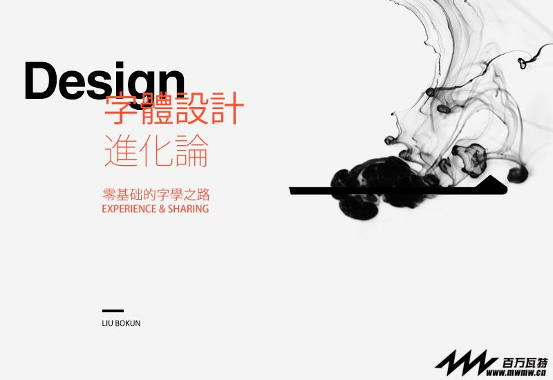 百万瓦特-展览展示设计论坛