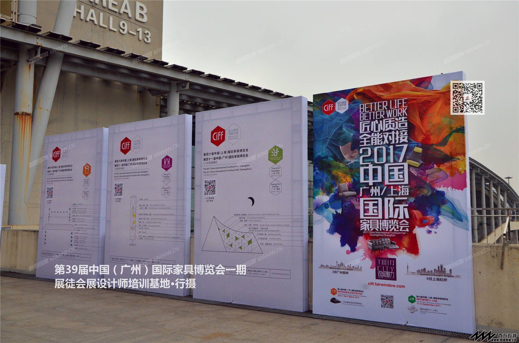 第39届广州国际家具展·一期 (1).JPG