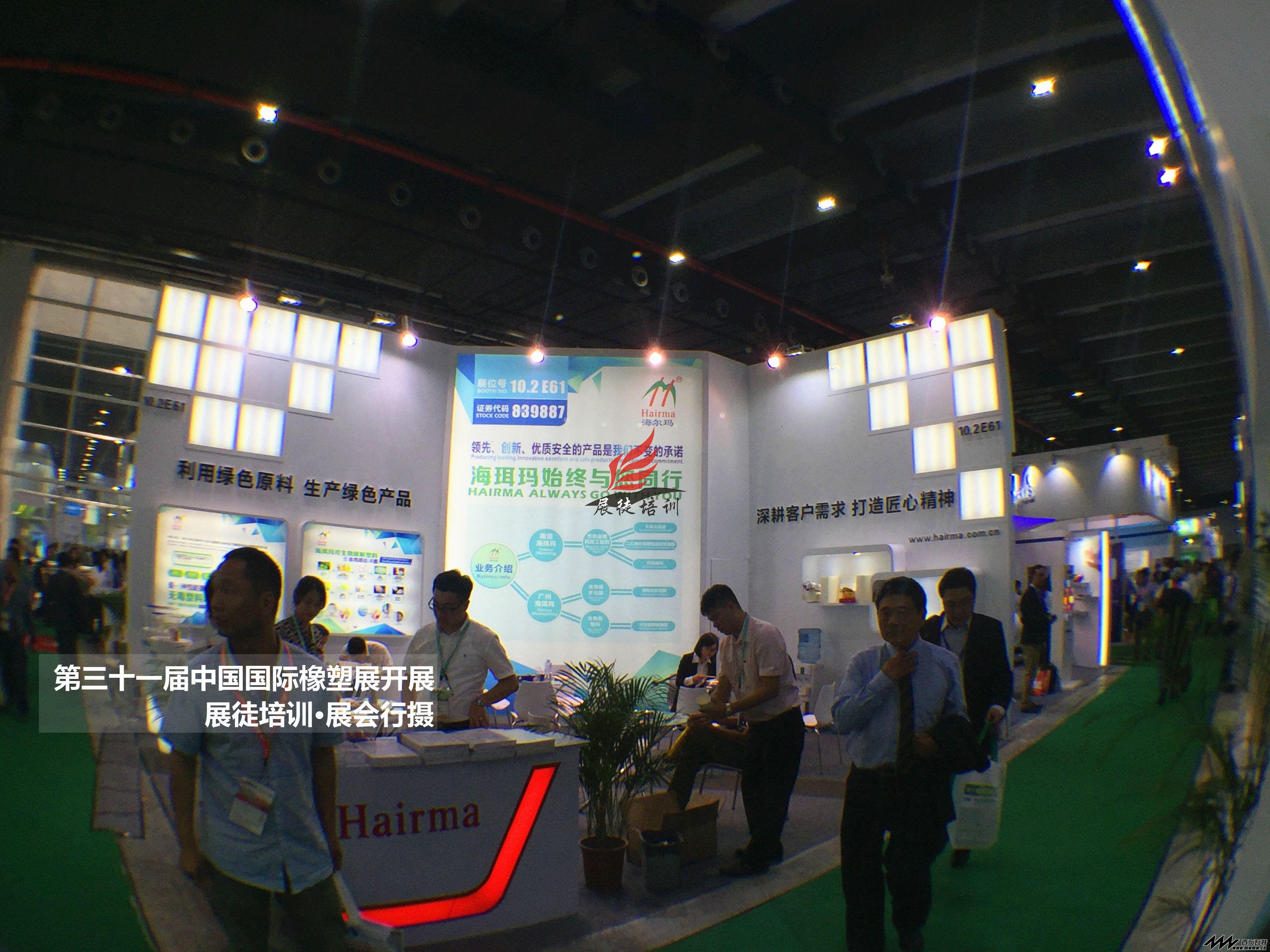 2017第三十一届中国国际橡塑展·展徒培训·展会行摄 (70).JPG