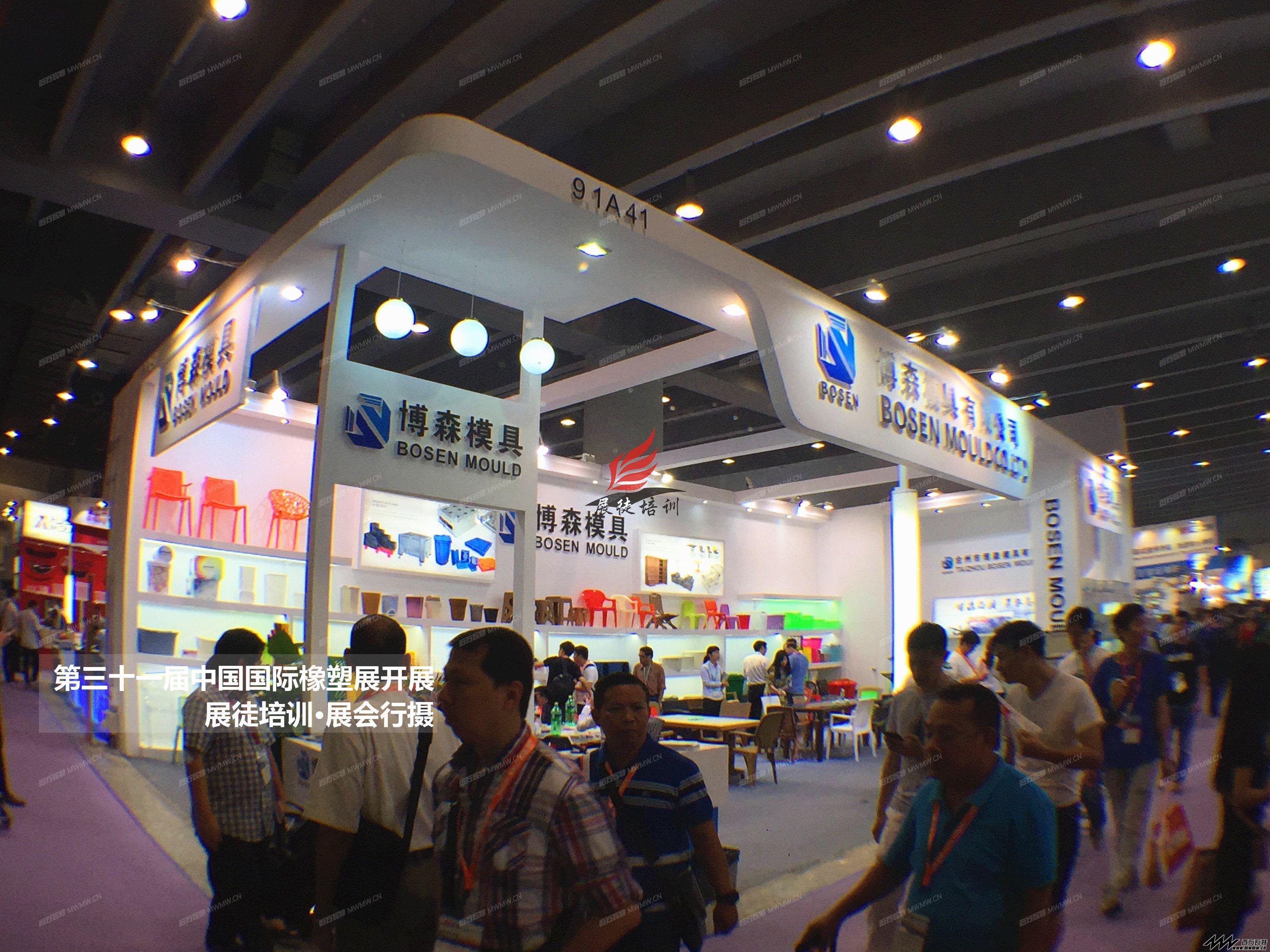 2017第三十一届中国国际橡塑展·展徒培训·展会行摄 (22) - 副本.JPG