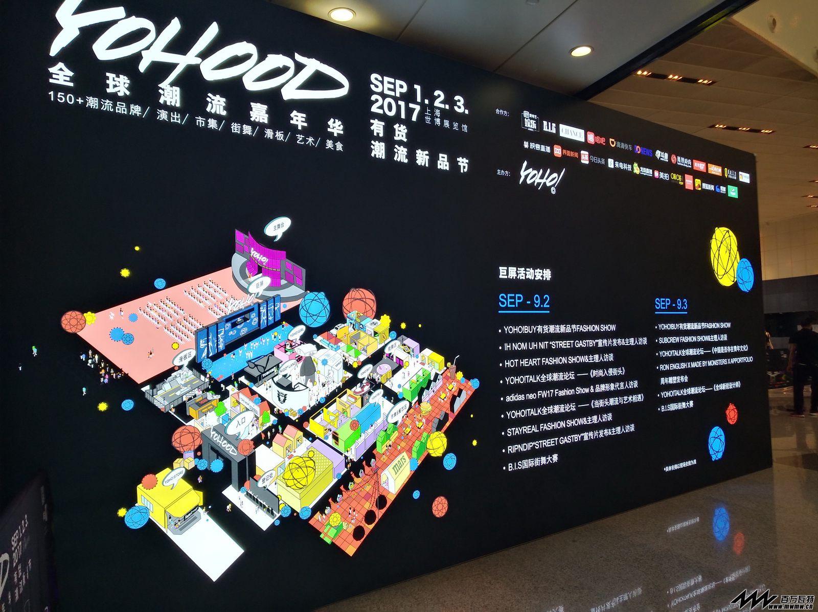 YOHOOD全球潮流嘉年华暨有货潮流新品节 (10).jpg