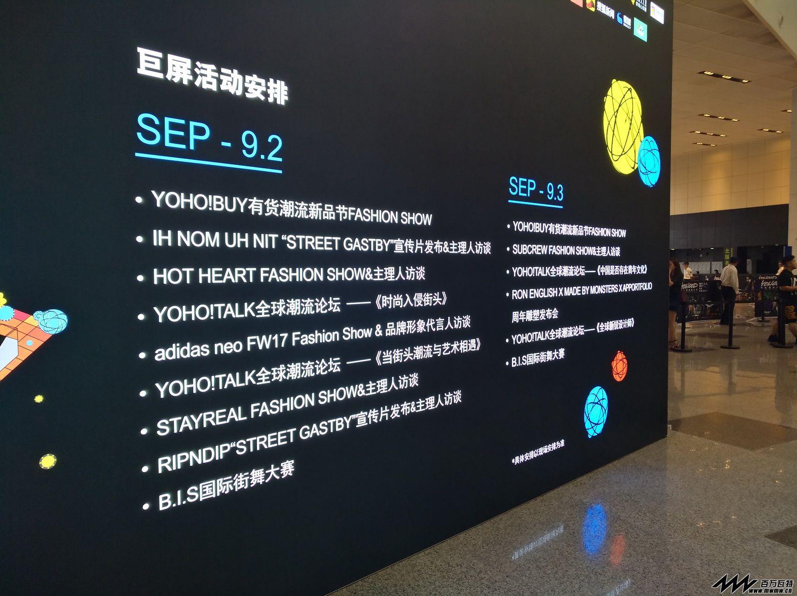 YOHOOD全球潮流嘉年华暨有货潮流新品节 (12).jpg