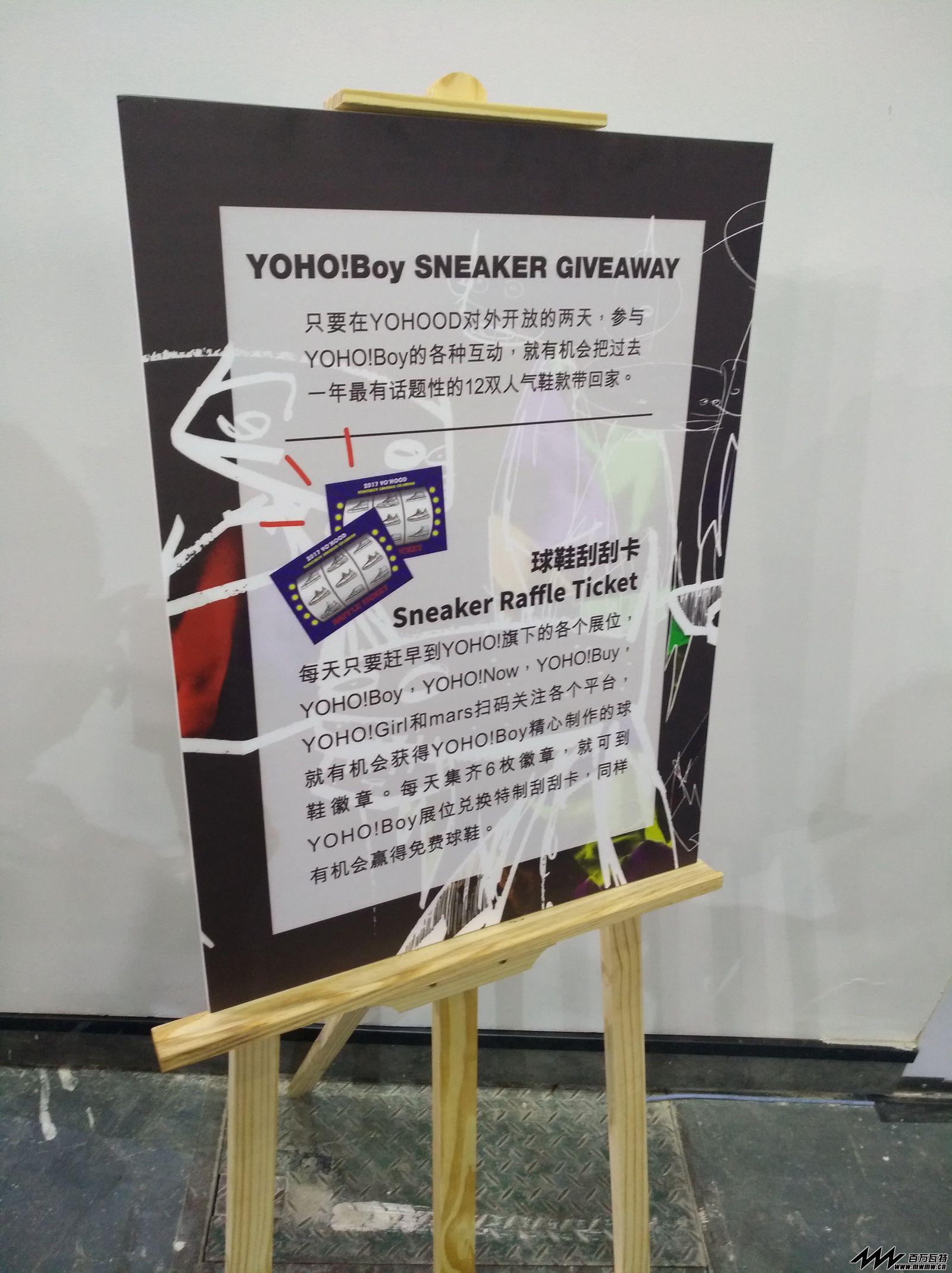 YOHOOD全球潮流嘉年华暨有货潮流新品节 (55).jpg