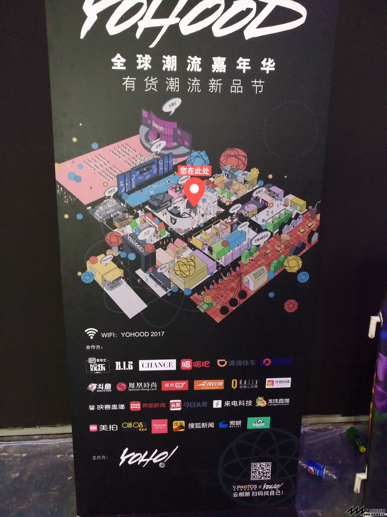YOHOOD全球潮流嘉年华暨有货潮流新品节 (143).jpg