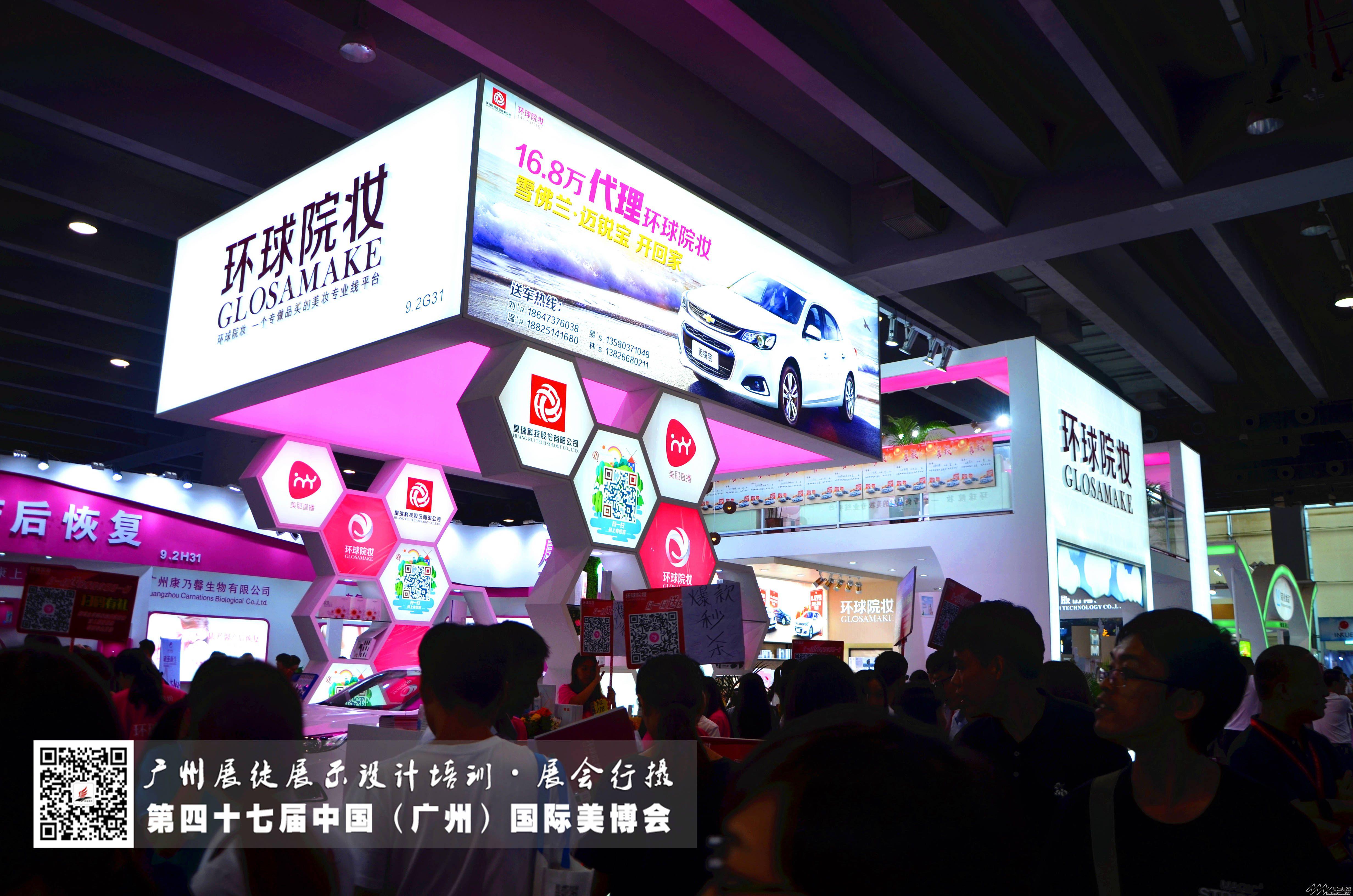 第47届广州美博会现场行摄·广州展徒展示设计培训 (48).jpg