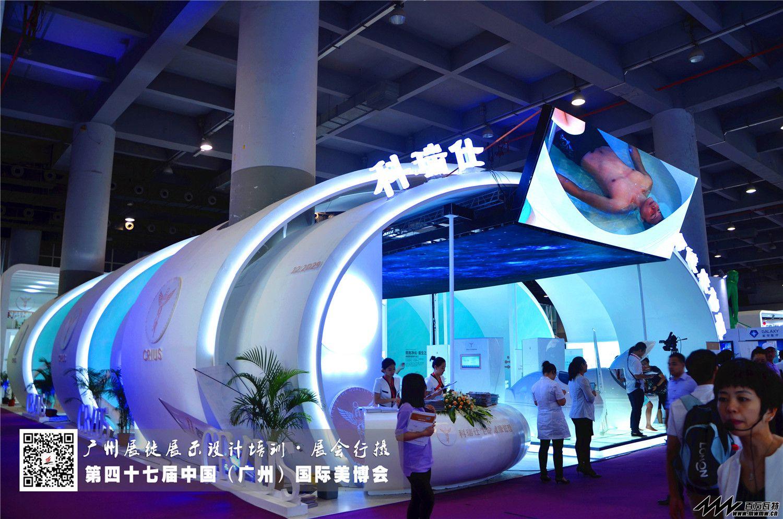 第47届广州美博会现场行摄·广州展徒展示设计培训 (25).jpg