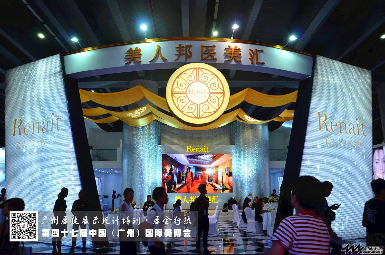 第47届广州美博会现场行摄·广州展徒展示设计培训 (41).jpg