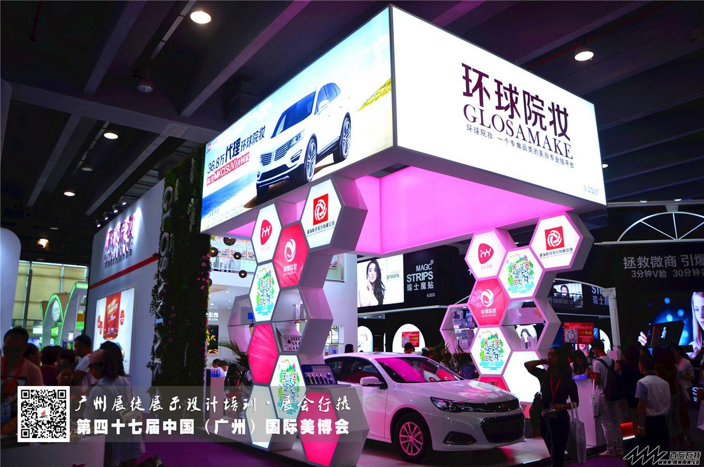 第47届广州美博会现场行摄·广州展徒展示设计培训 (50).jpg