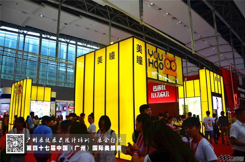 第47届广州美博会现场行摄·广州展徒展示设计培训 (54).jpg