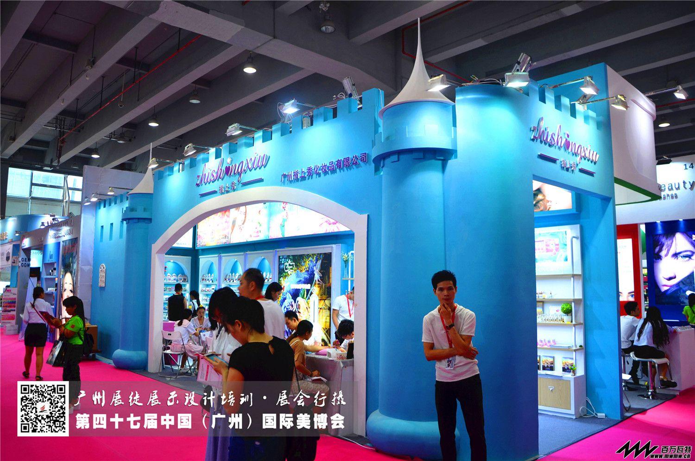 第47届广州美博会现场行摄·广州展徒展示设计培训 (74).jpg