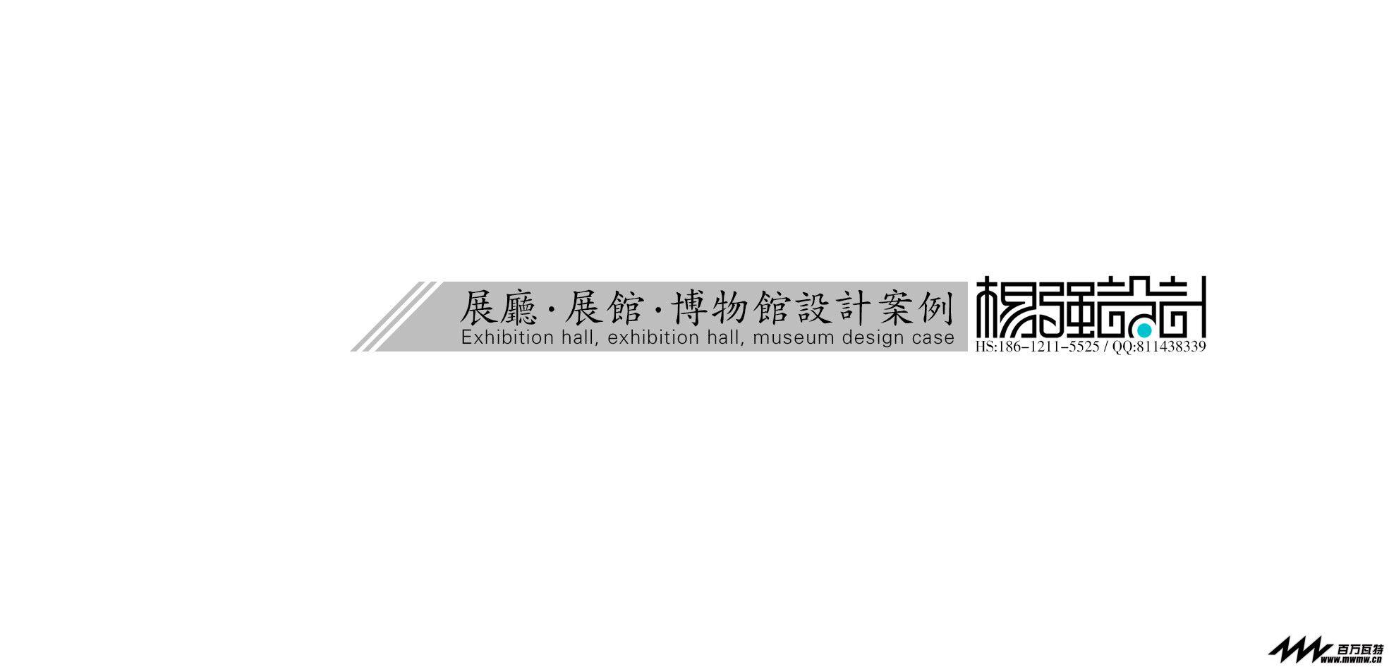 02杨强设计-展览展示.jpg