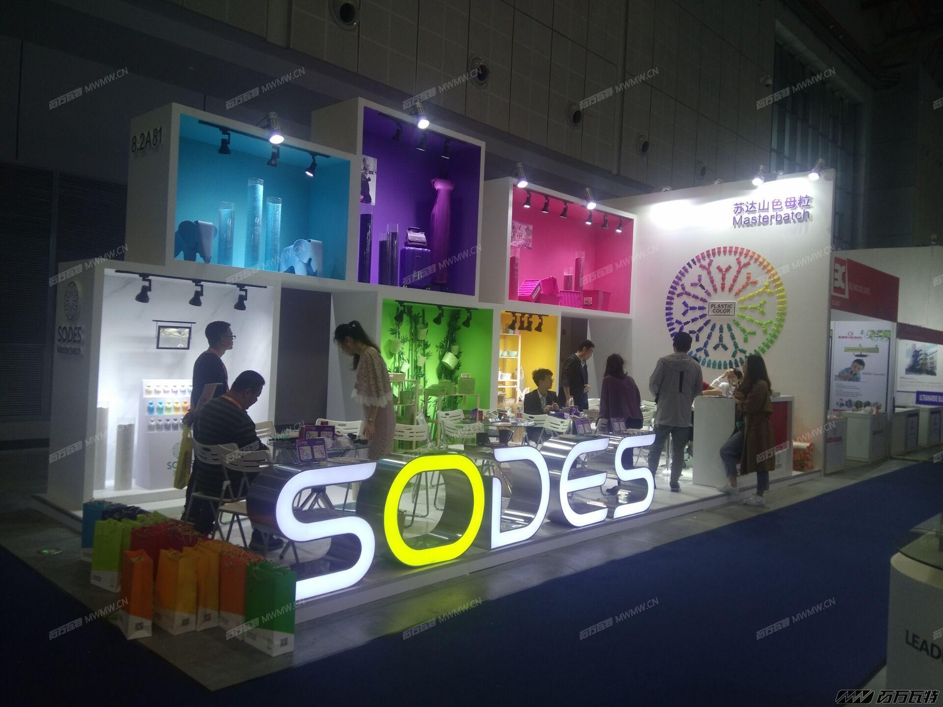 2018上海橡塑展 (7).jpg