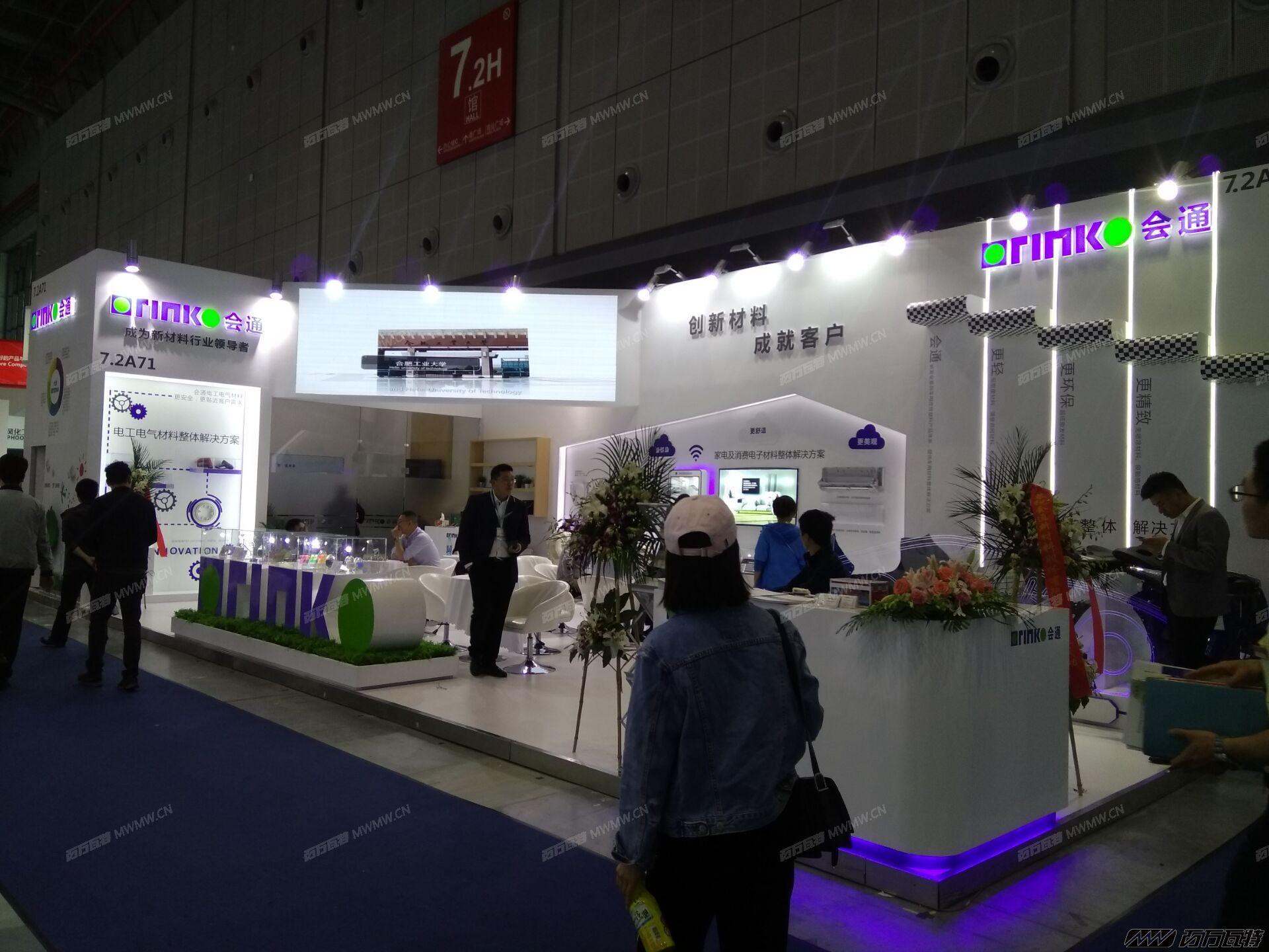 2018上海橡塑展 (64).jpg