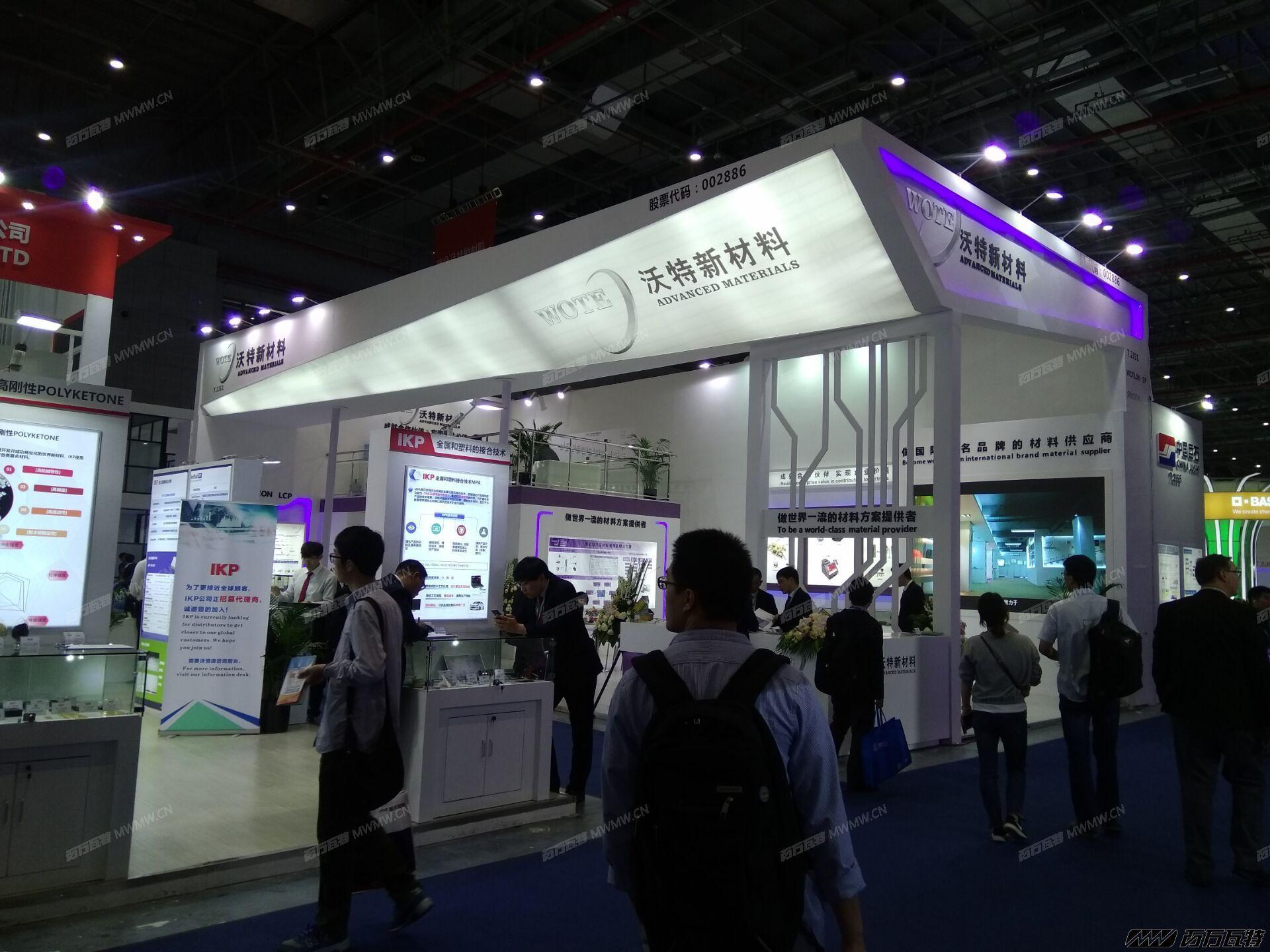 2018上海橡塑展 (71).jpg