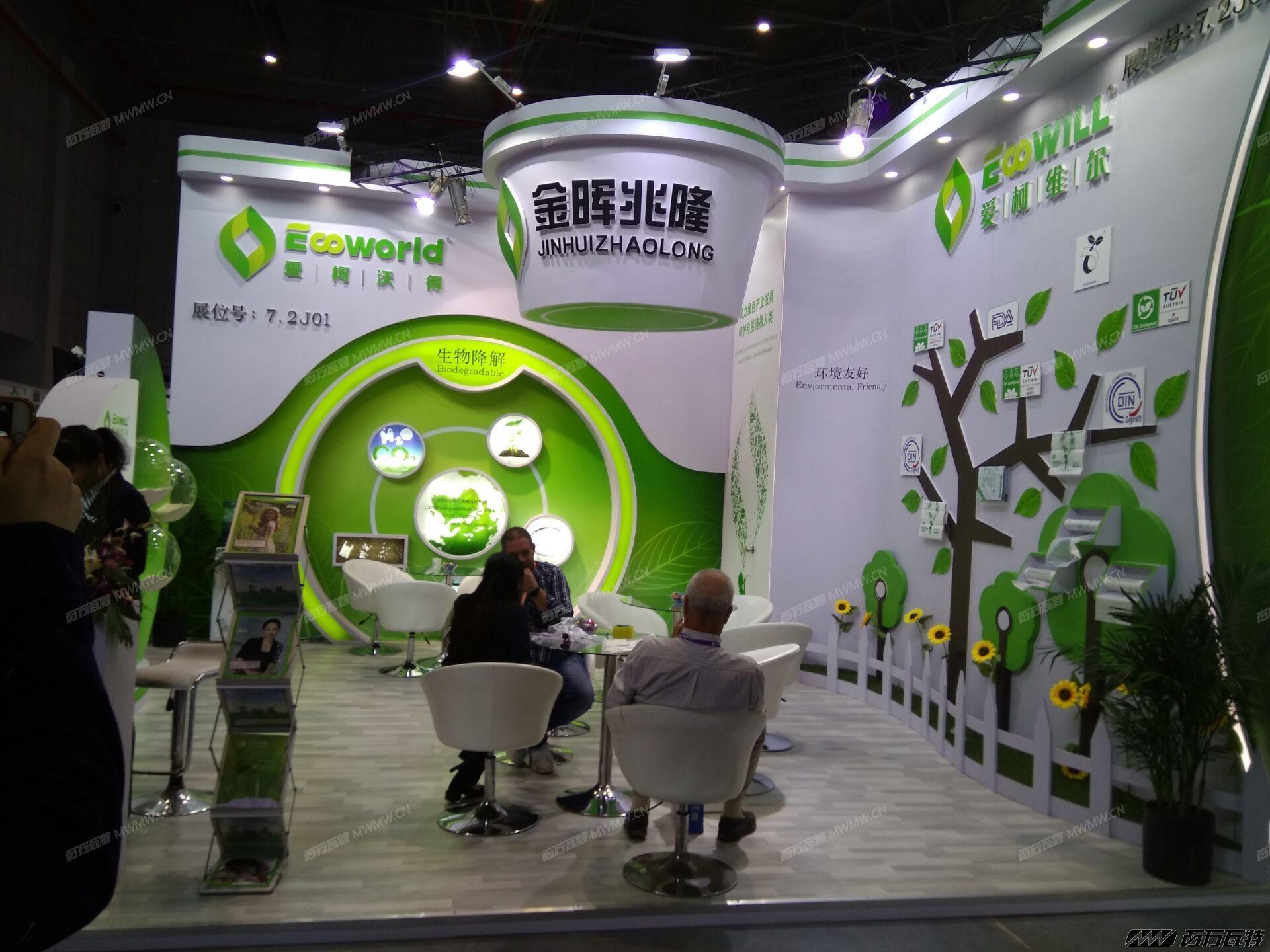 2018上海橡塑展 (79).jpg