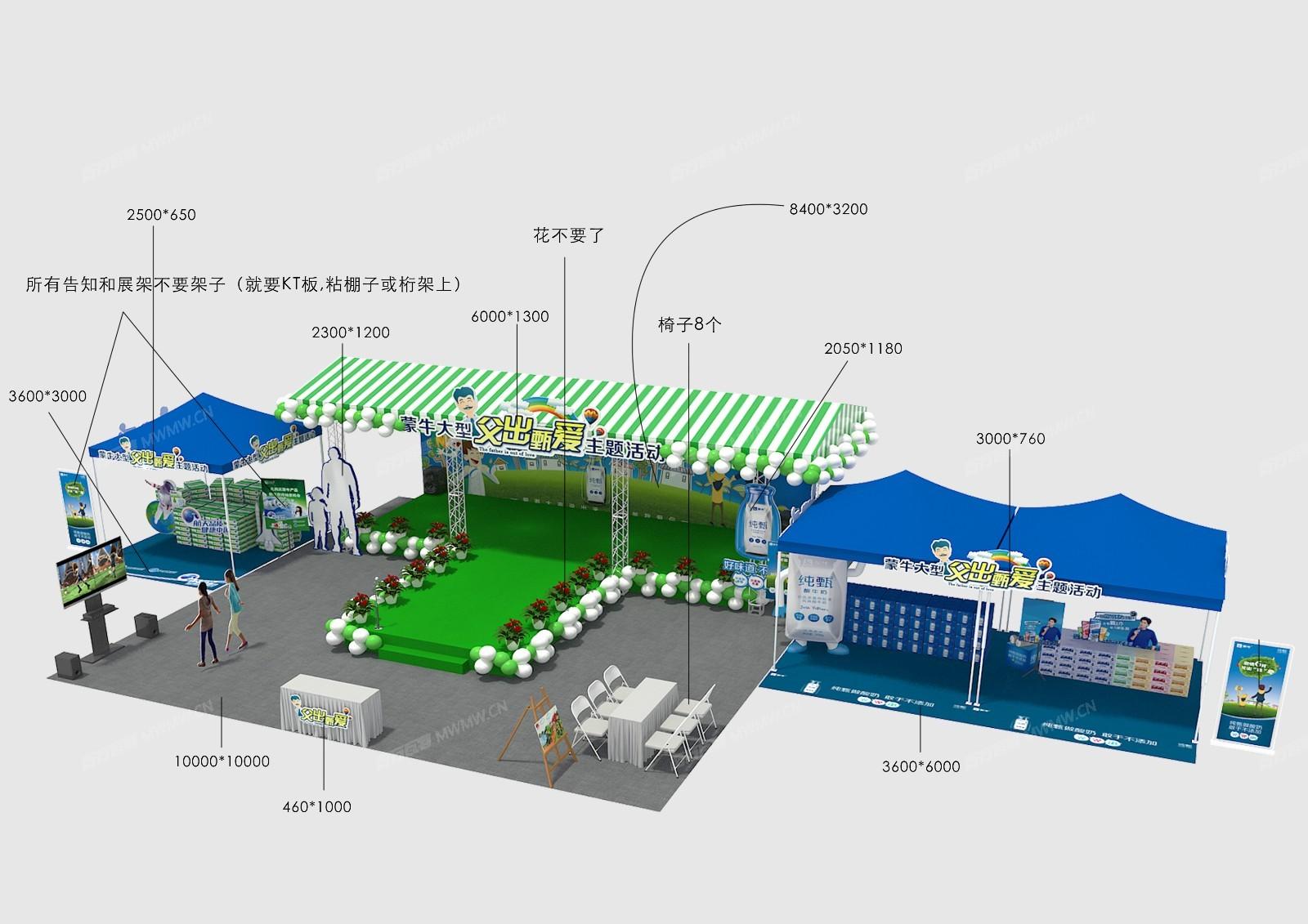 蒙牛-父亲节-西城红场室外-尺寸.jpg