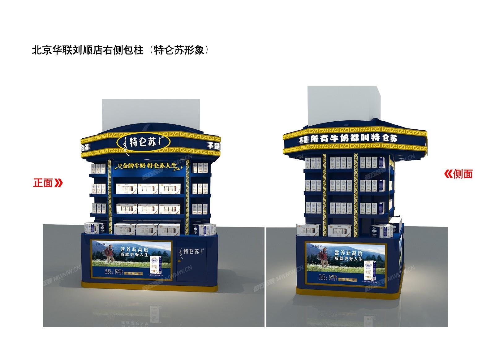 特仑苏-北京华联六顺店包柱设计2.jpg