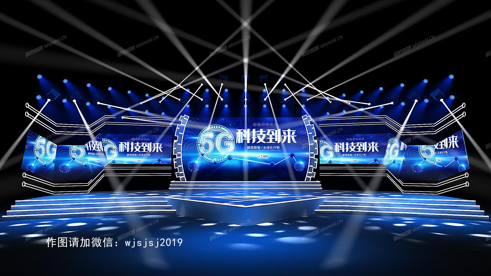 5G发布会舞美 5G发布会舞台 5G会议舞美 5G会议舞台 舞美效果图 舞台效果图 舞美设计图 舞台设计图 麦田舞美 ...