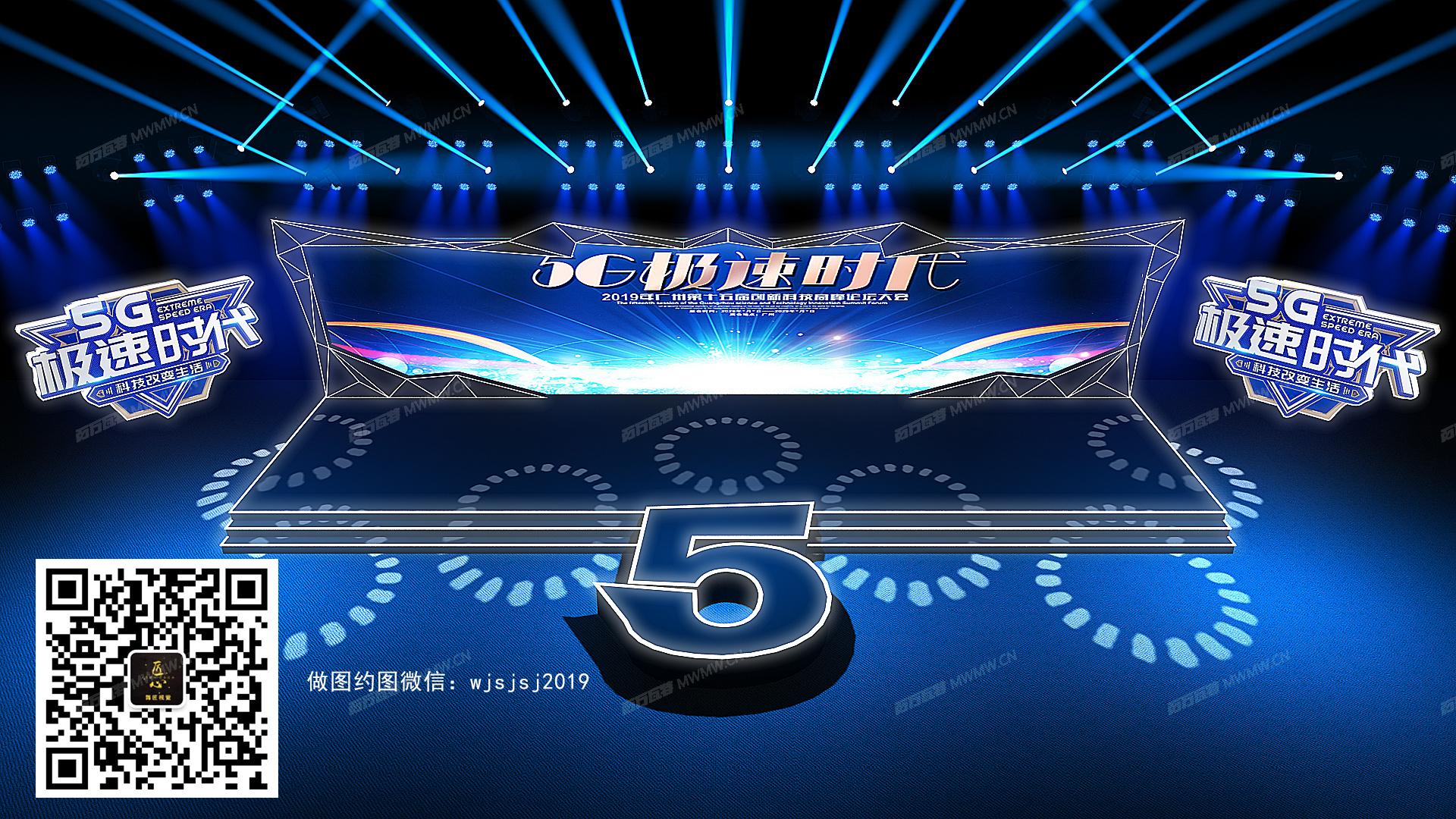 麦田舞美设计 舞美咖 5G会议舞美 5G发布舞美 舞美效果图 舞台效果图 舞美设计图 舞台设计图 会义舞台设计  ...