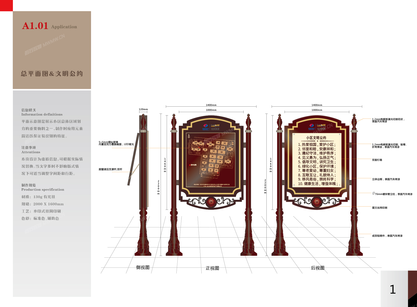 泷悦华府环境导视系统设计方案3.0cs520180112-01.jpg