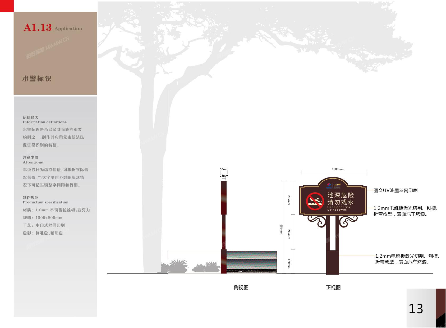泷悦华府环境导视系统设计方案3.0cs520180112-03.jpg