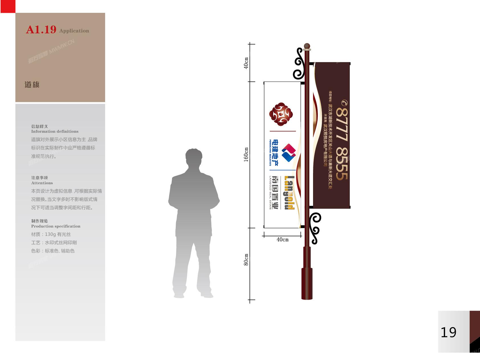 泷悦华府环境导视系统设计方案3.0cs520180112-04.jpg
