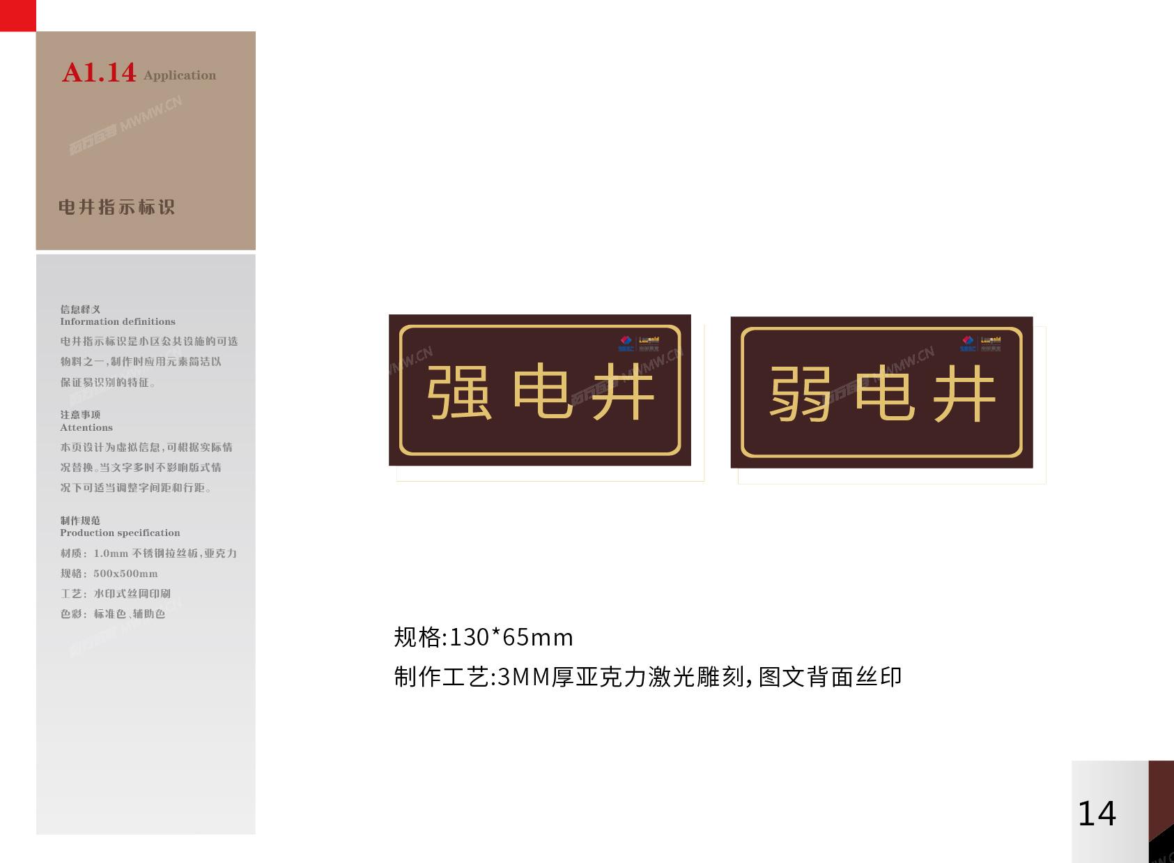 泷悦华府环境导视系统设计方案3.0cs520180112-06.jpg