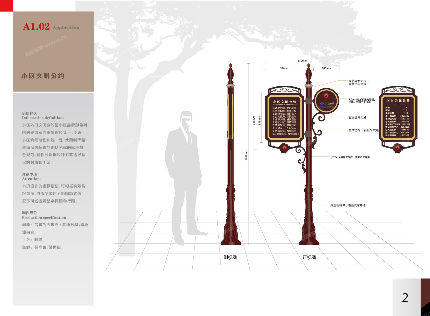 泷悦华府环境导视系统设计方案3.0cs520180112-08.jpg