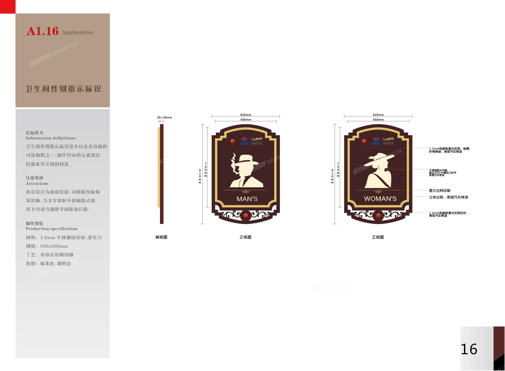 泷悦华府环境导视系统设计方案3.0cs520180112-15.jpg