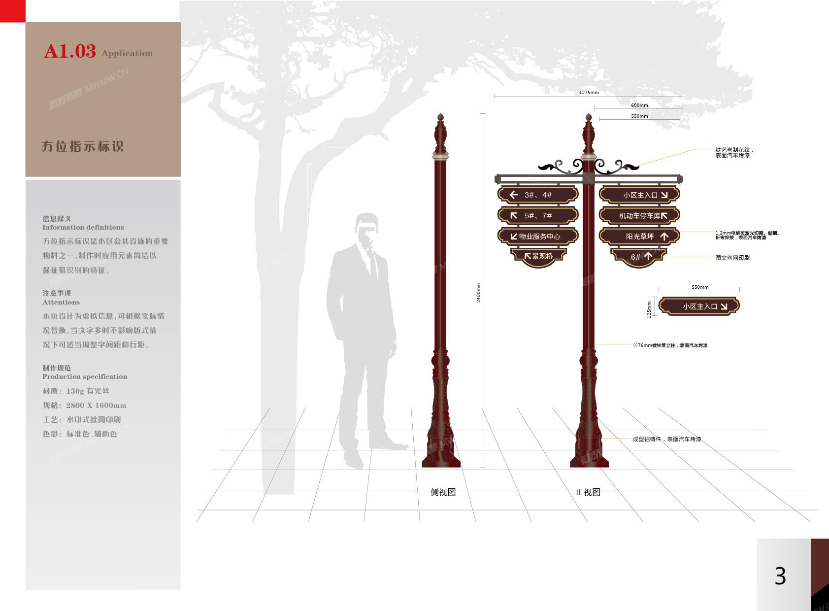 泷悦华府环境导视系统设计方案3.0cs520180112-09.jpg