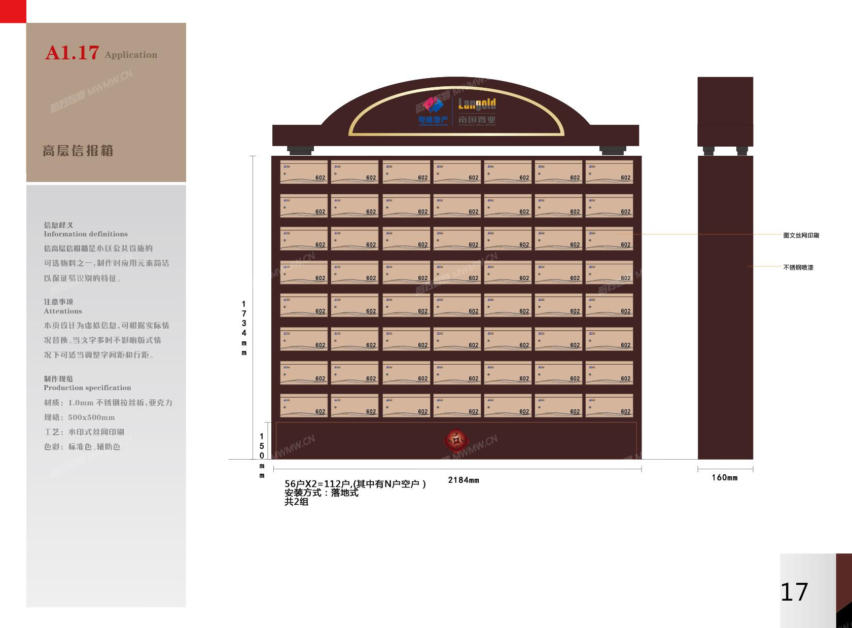 泷悦华府环境导视系统设计方案3.0cs520180112-16.jpg