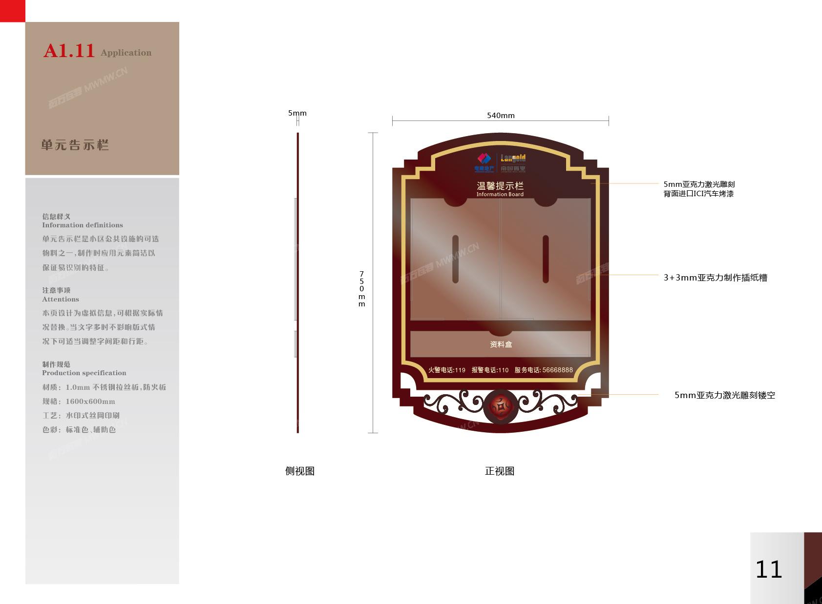 泷悦华府环境导视系统设计方案3.0cs520180112-19.jpg