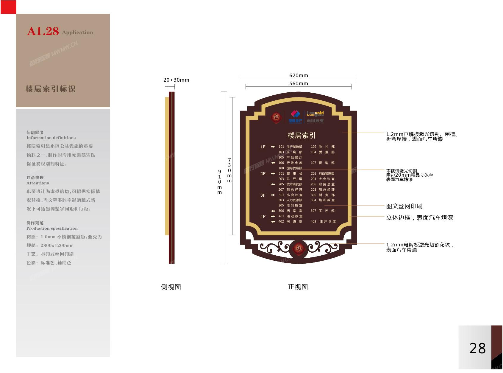 泷悦华府环境导视系统设计方案3.0cs520180112-30.jpg