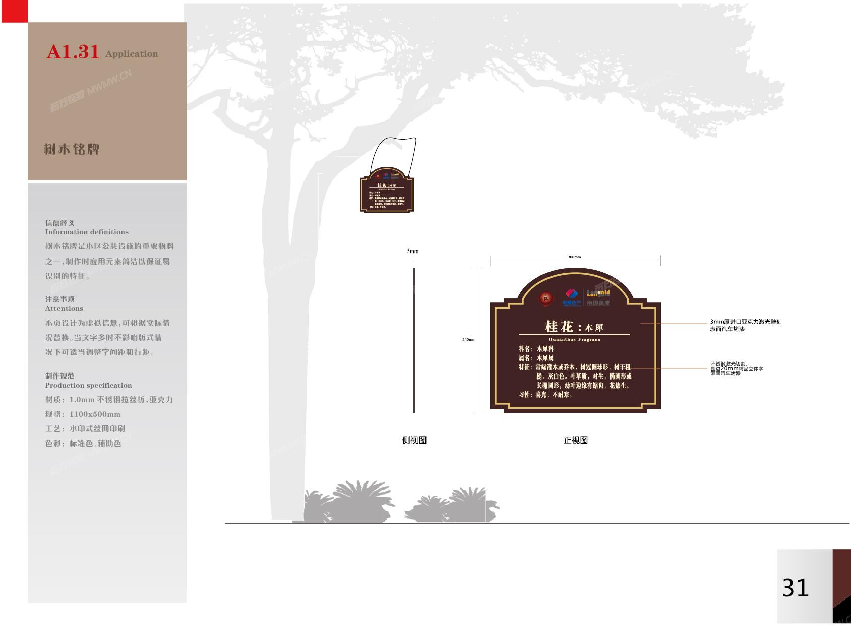 泷悦华府环境导视系统设计方案3.0cs520180112-33.jpg
