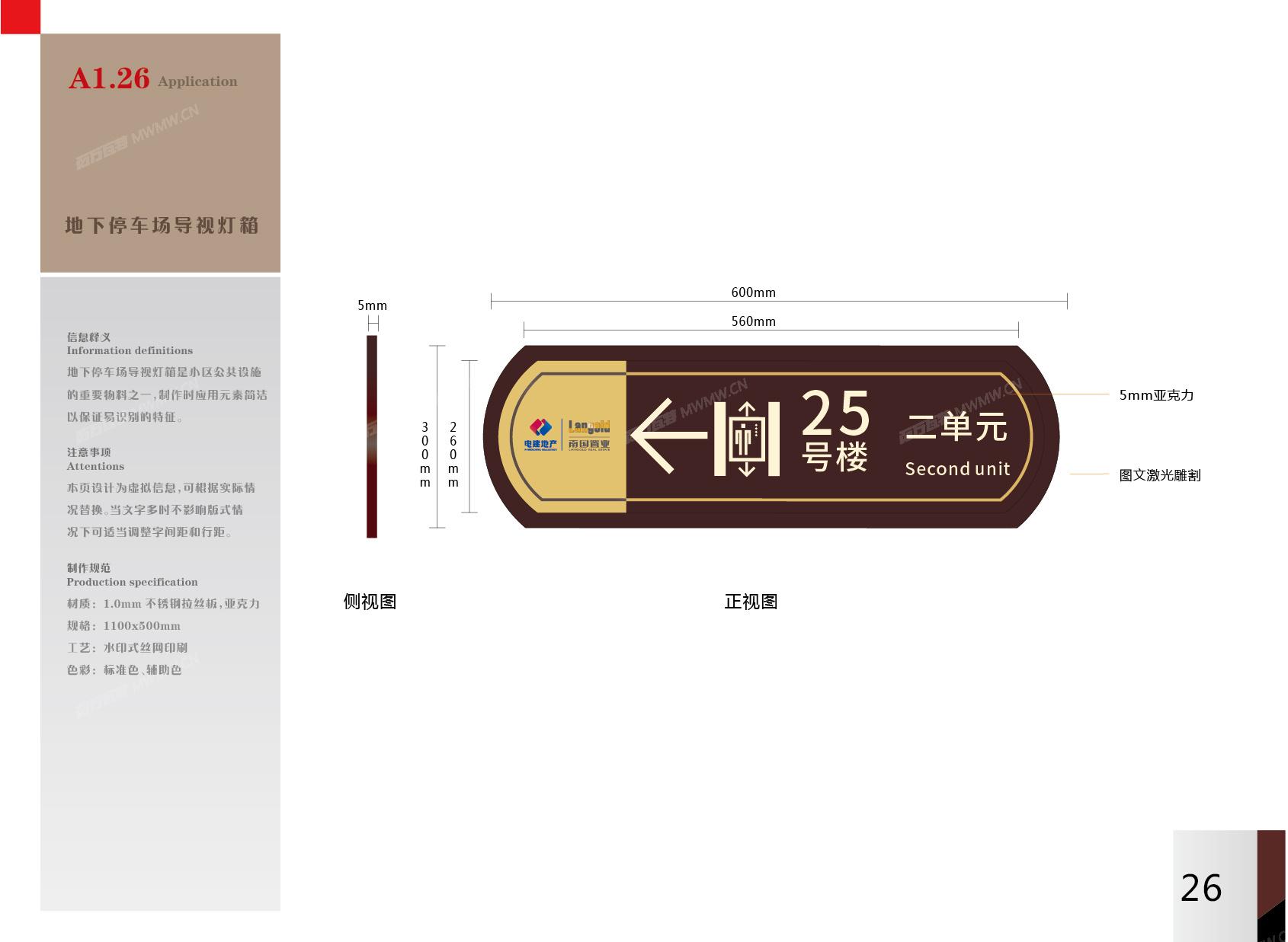 泷悦华府环境导视系统设计方案3.0cs520180112-28.jpg