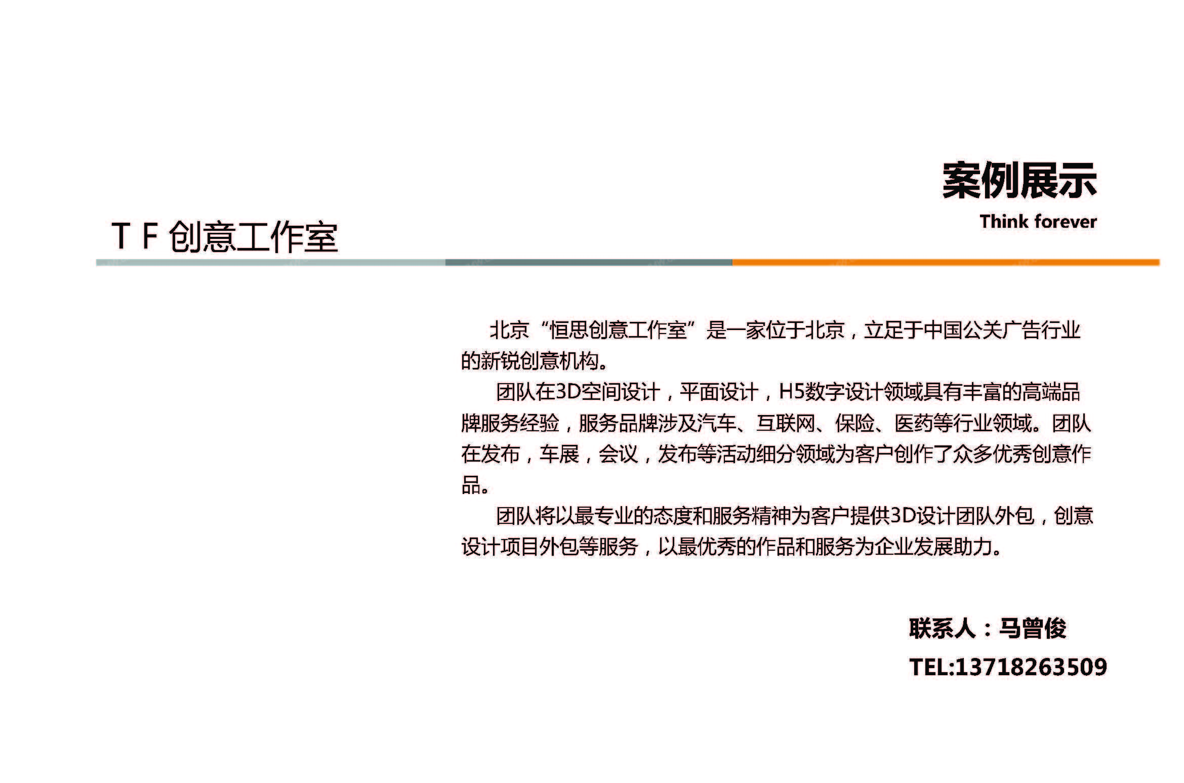 TF创意工作室简介_页面_01.jpg