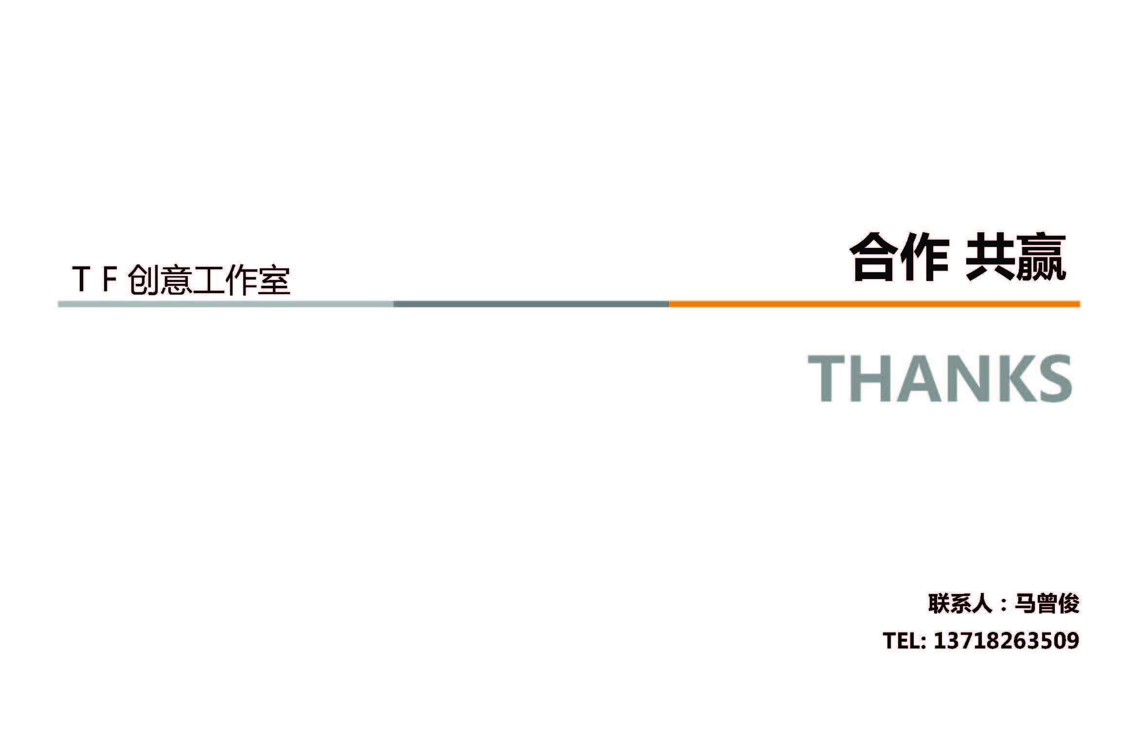 TF创意工作室简介_页面_21.jpg