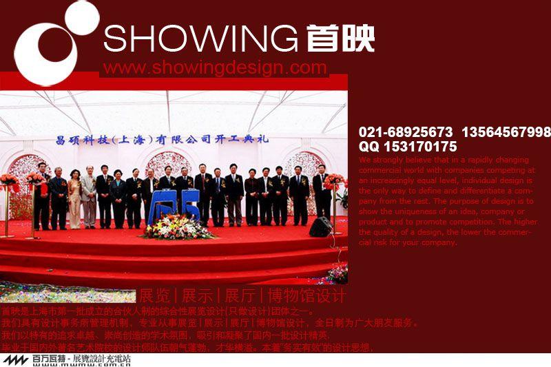 展览 展示 展厅 博物馆 上海首映展览设计o1.jpg