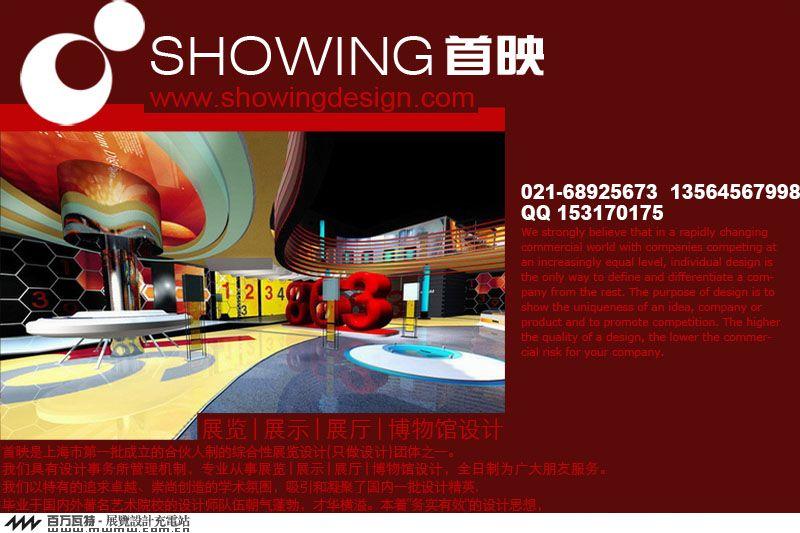 展览 展示 展厅 博物馆 上海首映展览设计q1.jpg