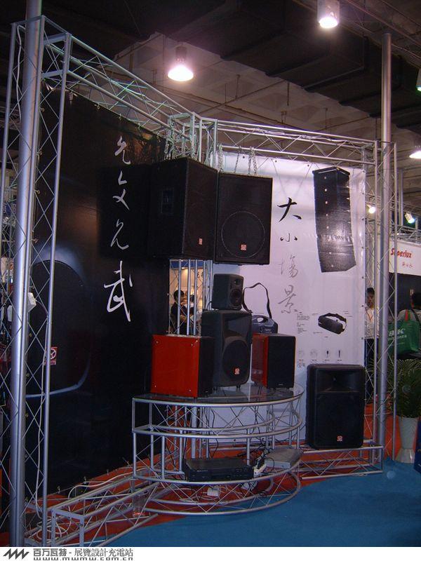 .. 2009灯光音响展 国内展会资料 百万瓦特 展览设计师充电站
