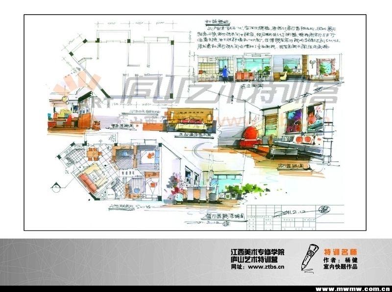 杨健室内设计手绘线稿
