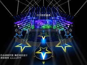 舞匠视觉设计颁奖晚会舞美效果图案例