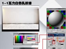 WIN7版本瓦力3D材质库