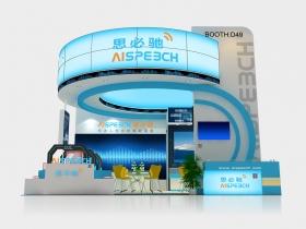 上海电子展——思必驰展台搭建效果图