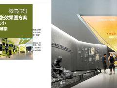 展厅博物馆展馆设计方案设计师朋友加我交流学习奥!