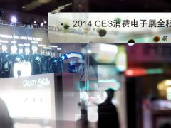 2014CES消费电子展全程回顾