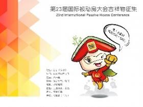 中国被动房大会 吉祥物形象手绘设计