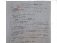 『转载』转!展览皮包骗子--(甘水平-南昌健达会展服务有限公司》---骗客户预付款...