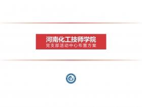 河南学校党建多功能会议室项目